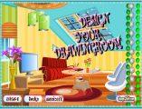 Dinlenme odası dekorasyonu oyunu ile keyifli bir dekor oyunu seni bekliyor. Sitemizde dinlenme odası dekorasyonu oyunu oynayın. Yeni oda dekorasyon oyunları